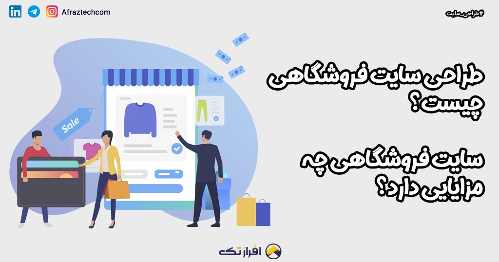 طراحی سایت فروشگاهی چیست؟ سایت فروشگاهی چه مزایایی دارد
