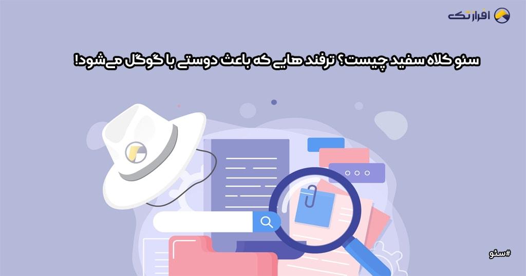 سئو کلاه سفید چیست؟ ترفند هایی که باعث دوستی با گوگل میشود!