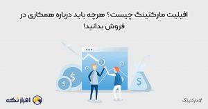 همکاری در فروش چیست؟