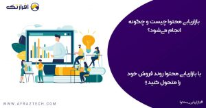 بازاریابی محتوا چیست و چه کاربردی دارد